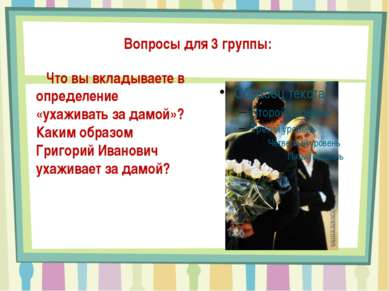 Вопросы для 3 группы: Что вы вкладываете в определение «ухаживать за дамой»? ...