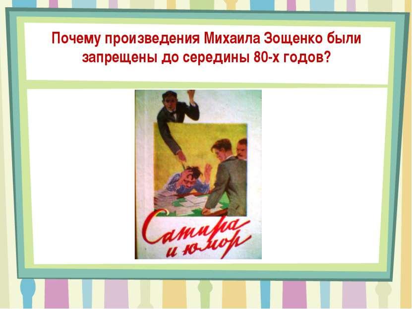 Почему произведения Михаила Зощенко были запрещены до середины 80-х годов?