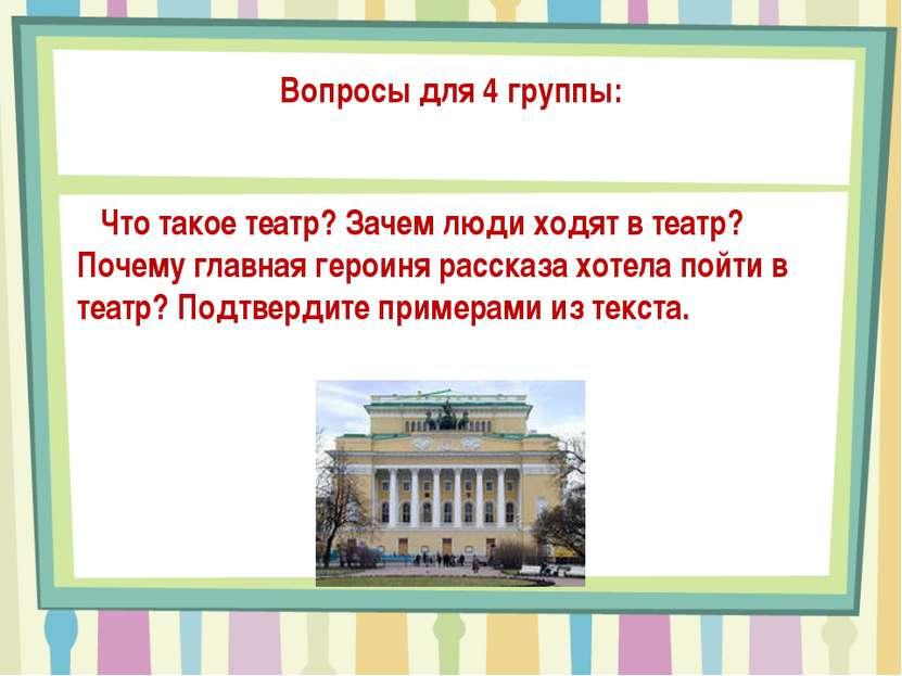 Вопросы для 4 группы: Что такое театр? Зачем люди ходят в театр? Почему главн...