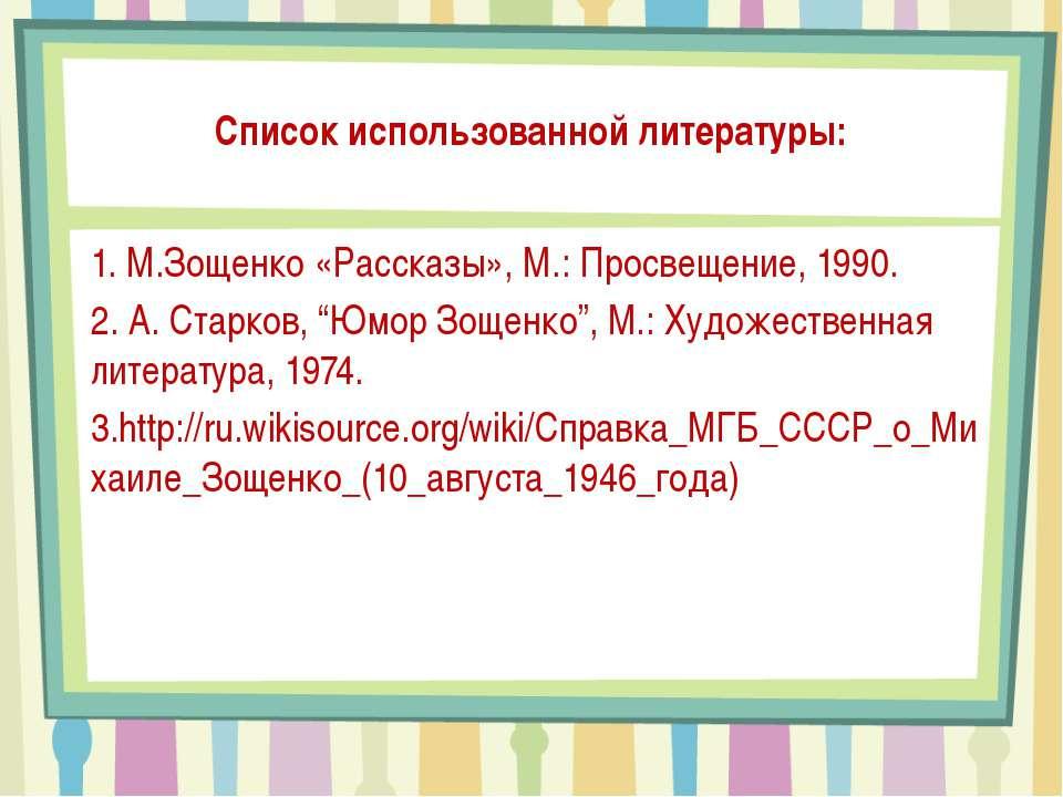 Список использованной литературы: 1. М.Зощенко «Рассказы», М.: Просвещение, 1...