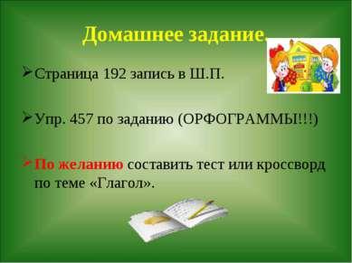 Домашнее задание. Страница 192 запись в Ш.П. Упр. 457 по заданию (ОРФОГРАММЫ!...