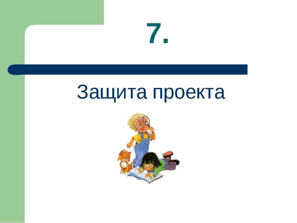 7. Защита проекта