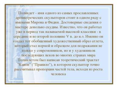 Поликлет - имя одного из самых прославленных древнегреческих скульпторов стои...