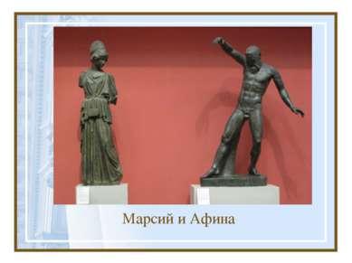 Марсий и Афина