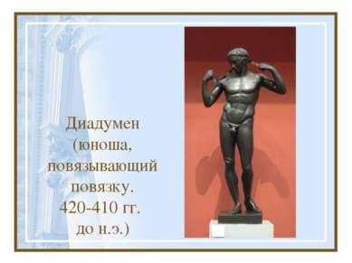 Диадумен (юноша, повязывающий повязку. 420-410 гг. до н.э.)