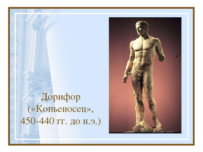 Дорифор («Копьеносец», 450-440 гг. до н.э.)