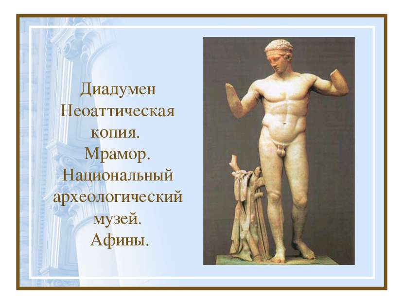 Диадумен Неоаттическая копия. Мрамор. Национальный археологический музей. Афины.