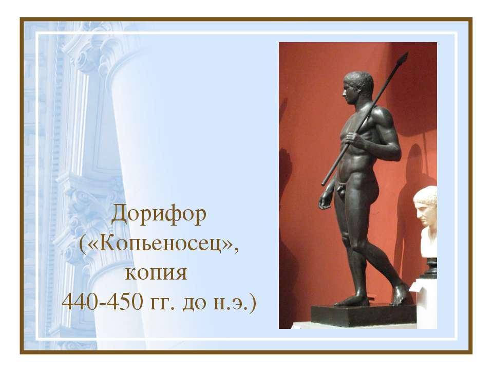 Дорифор («Копьеносец», копия 440-450 гг. до н.э.)