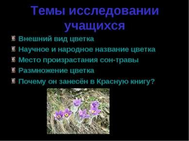 Темы исследовании учащихся Внешний вид цветка Научное и народное название цве...