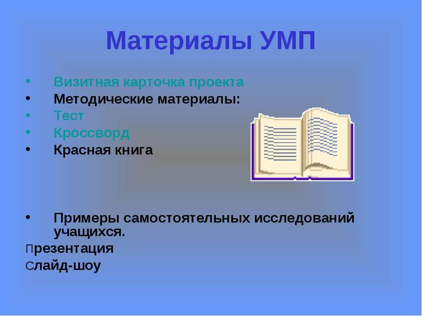 Материалы УМП Визитная карточка проекта Методические материалы: Тест Кроссвор...