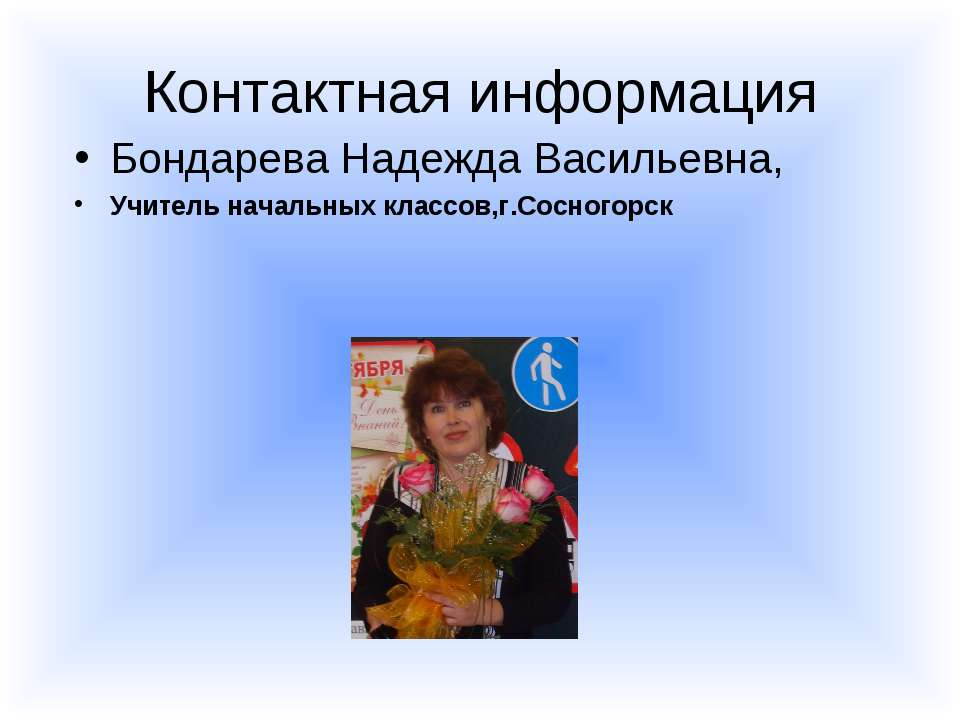 Контактная информация Бондарева Надежда Васильевна, Учитель начальных классов...