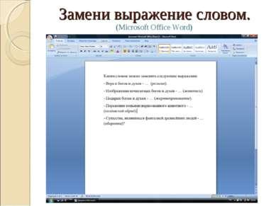 Замени выражение словом. (Microsoft Office Word)
