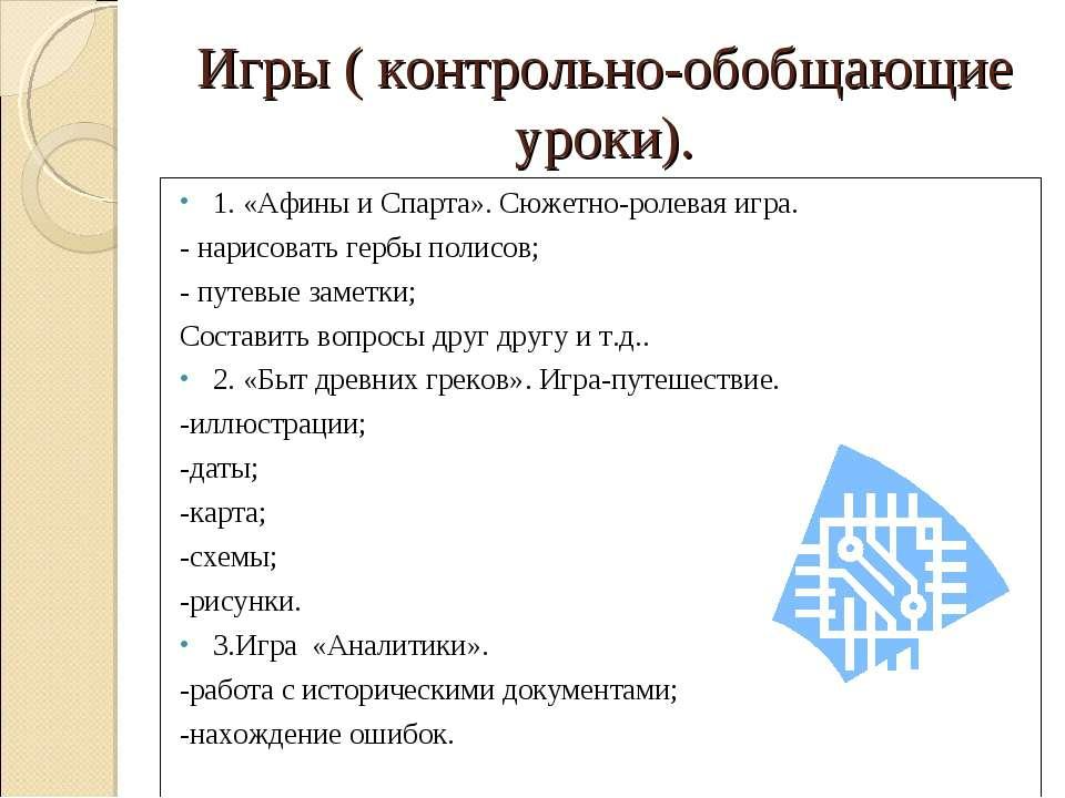 Игры ( контрольно-обобщающие уроки). 1. «Афины и Спарта». Сюжетно-ролевая игр...