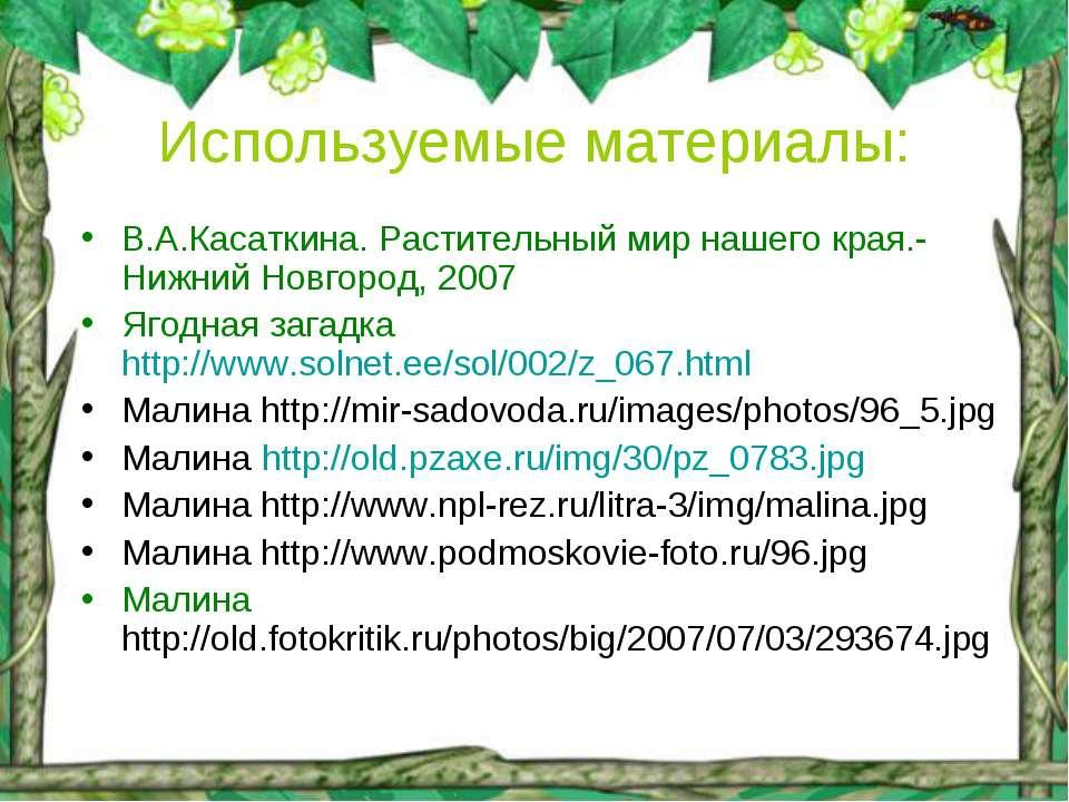 Используемые материалы: В.А.Касаткина. Растительный мир нашего края.- Нижний ...