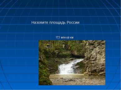 Назовите площадь России 17,1 млн кв км