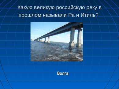 Какую великую российскую реку в прошлом называли Ра и Итиль? Волга