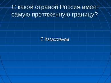 С какой страной Россия имеет самую протяженную границу? С Казахстаном