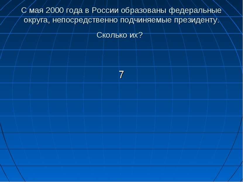 С мая 2000 года в России образованы федеральные округа, непосредственно подчи...