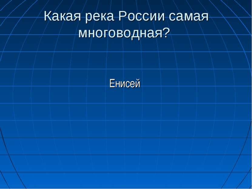 Какая река России самая многоводная? Енисей