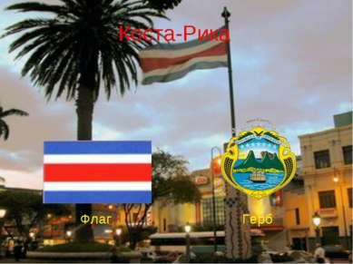 Коста-Рика Флаг Герб