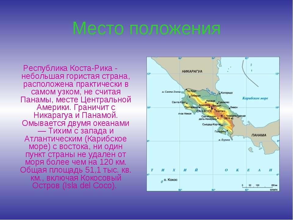 Место положения Республика Коста-Рика - небольшая гористая страна, расположен...
