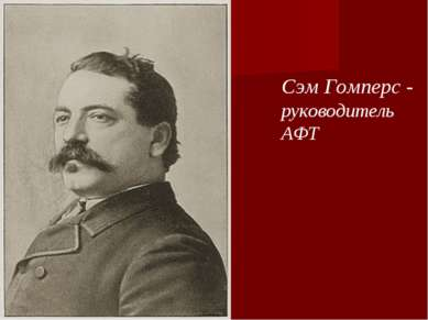 Сэм Гомперс - руководитель АФТ