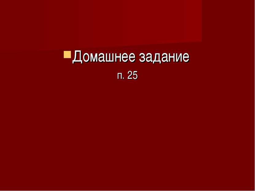 Домашнее задание п. 25