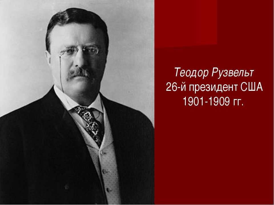 Теодор Рузвельт 26-й президент США 1901-1909 гг.