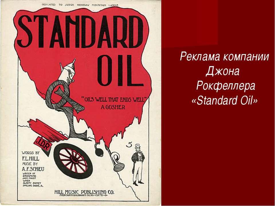 Реклама компании Джона Рокфеллера «Standard Oil»