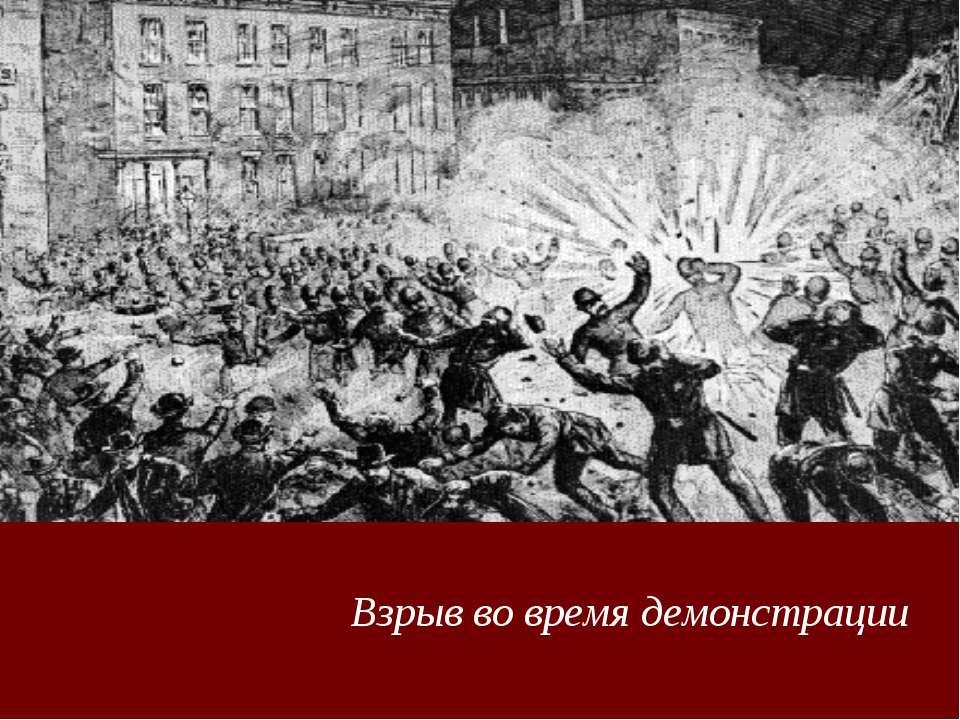 Взрыв во время демонстрации