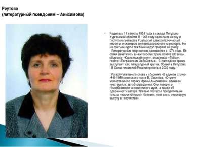 Родилась 11 августа 1951 года в городе Петухово Курганской области. В 1968 го...