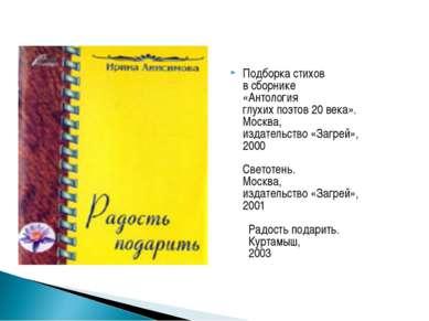 Подборка стихов в сборнике «Антология глухих поэтов 20 века». Москва, издател...