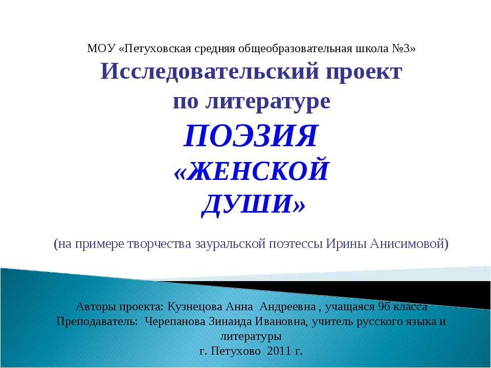 МОУ «Петуховская средняя общеобразовательная школа №3» Исследовательский прое...