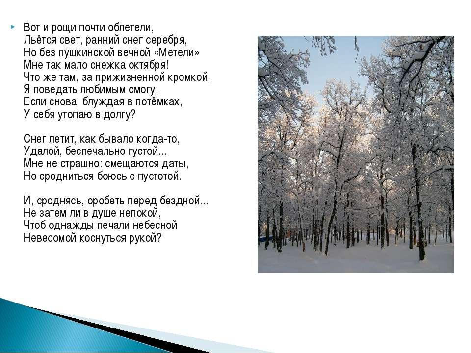 Вот и рощи почти облетели, Льётся свет, ранний снег серебря, Но без пушкинск...