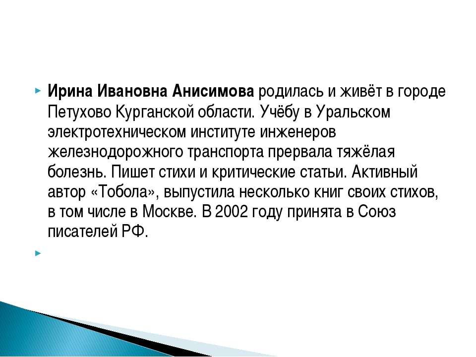 Ирина Ивановна Анисимова родилась и живёт в городе Петухово Курганской област...