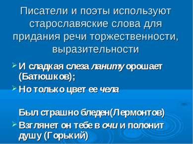 Писатели и поэты используют старославяские слова для придания речи торжествен...
