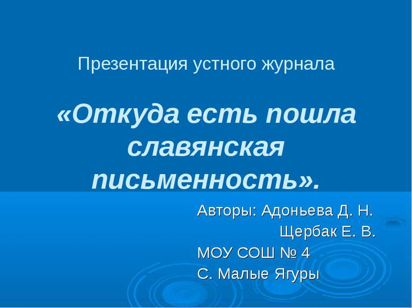 Презентация устного журнала «Откуда есть пошла славянская письменность». Авто...