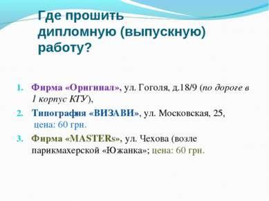 Где прошить дипломную (выпускную) работу? Фирма «Оригинал», ул. Гоголя, д.18/...