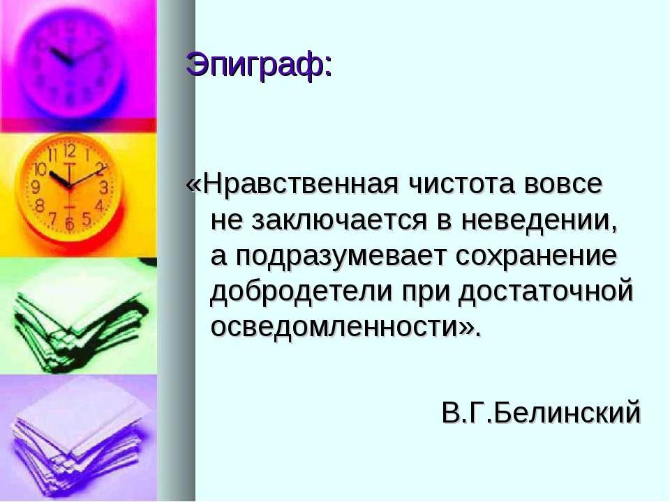 Эпиграф: «Нравственная чистота вовсе не заключается в неведении, а подразумев...