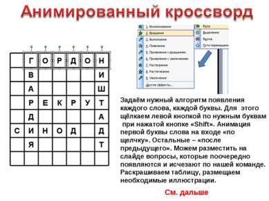 Задаём нужный алгоритм появления каждого слова, каждой буквы. Для этого щёлка...