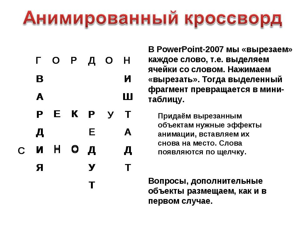 В PowerPoint-2007 мы «вырезаем» каждое слово, т.е. выделяем ячейки со словом....