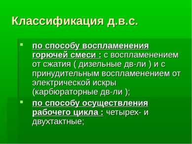 Классификация д.в.с. по способу воспламенения горючей смеси : с воспламенение...