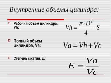Внутренние объемы цилиндра: Рабочий объем цилиндра, Vh: Полный объем цилиндра...