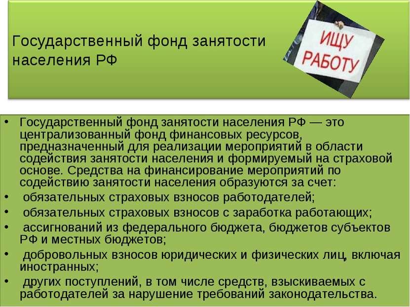 Государственный фонд занятости населения РФ — это централизованный фонд финан...