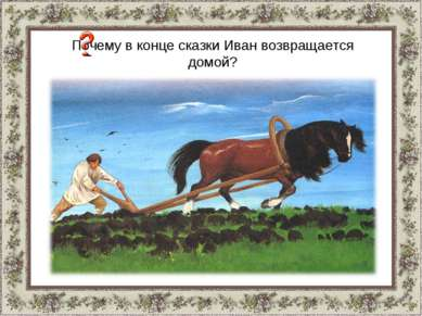 Почему в конце сказки Иван возвращается домой?