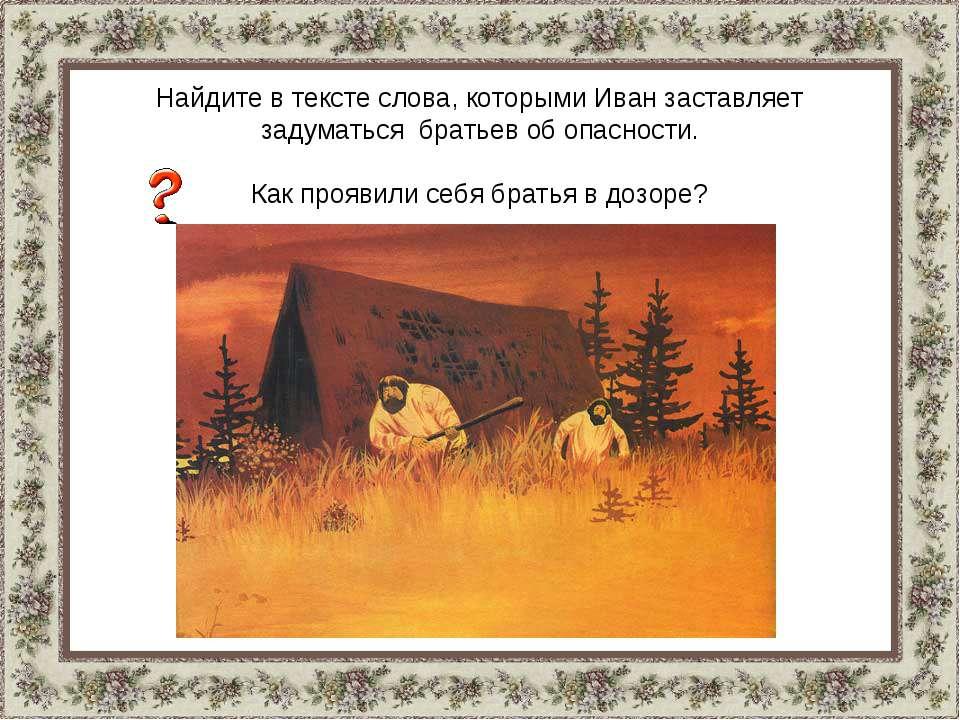 Найдите в тексте слова, которыми Иван заставляет задуматься братьев об опасно...