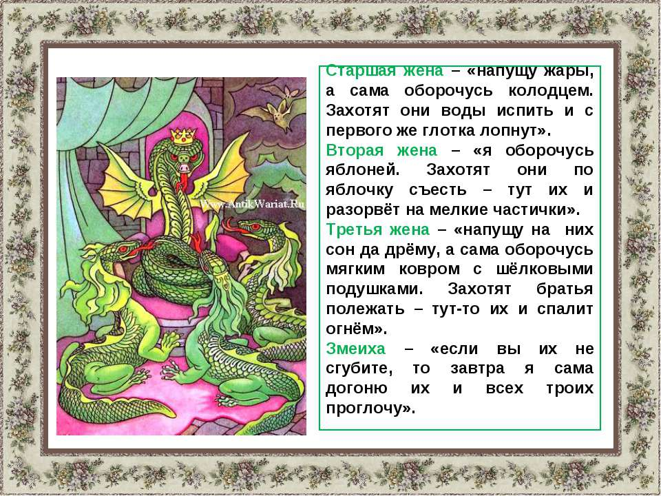 Что задумали жёны и мать-змеиха? Выпишите: Старшая жена – Вторая жена – Треть...
