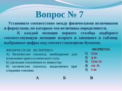 Вопрос № 7 Установите соответствие между физическими величинами и формулами, ...