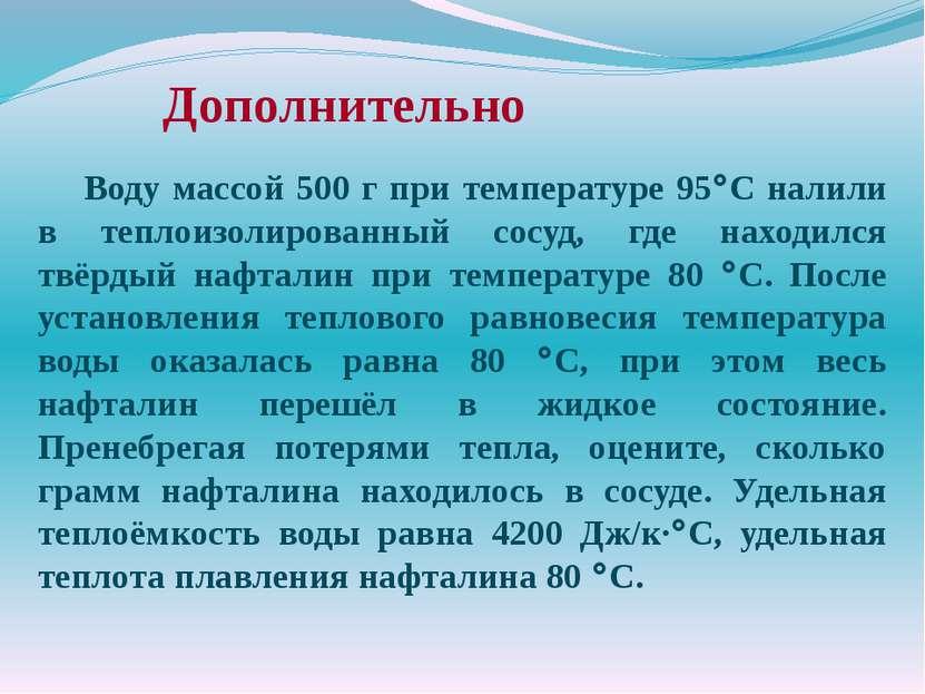 Дополнительно Воду массой 500 г при температуре 95 C налили в теплоизолирован...