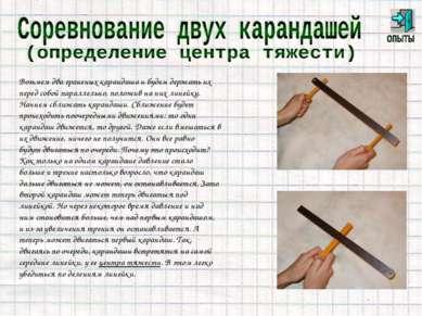 Возьмем два граненых карандаша и будем держать их перед собой параллельно, по...